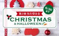 第2回クリスマス・ハロウィン先行受注会