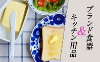 ブランド食器&キッチン用品