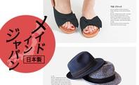 メイドインジャパン ファッション雑貨特集