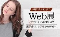 ファッションWeb展
