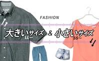 ファッション大きいサイズ&小さいサイズ
