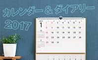 2017カレンダー・ダイアリー