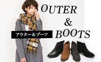 アウター&ブーツ