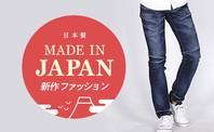 made in JAPAN 新作ファッション