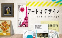 Art&Design アート&デザイン