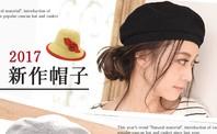 2017 新作帽子