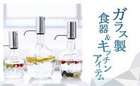 ガラス製 食器・キッチンアイテム