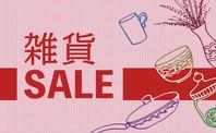 雑貨 Sale