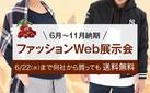 WEB展示会(アパレル合同)5月