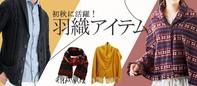 初秋に活躍!羽織りアイテム