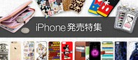iPhone発売特集