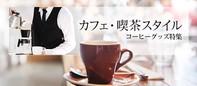 コーヒー・カフェグッズ