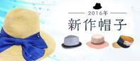 2016年新作帽子特集