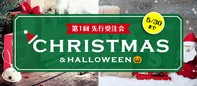 クリスマス・ハロウィン先行受注会
