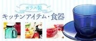 ガラス製キッチンアイテム・食器