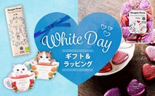 White Dayギフト&ラッピング