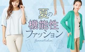 夏の機能性ファッション