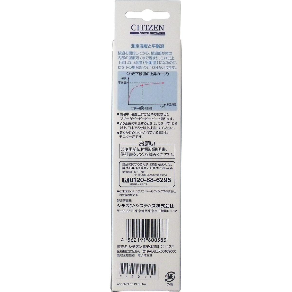 シチズン 体温計 電池