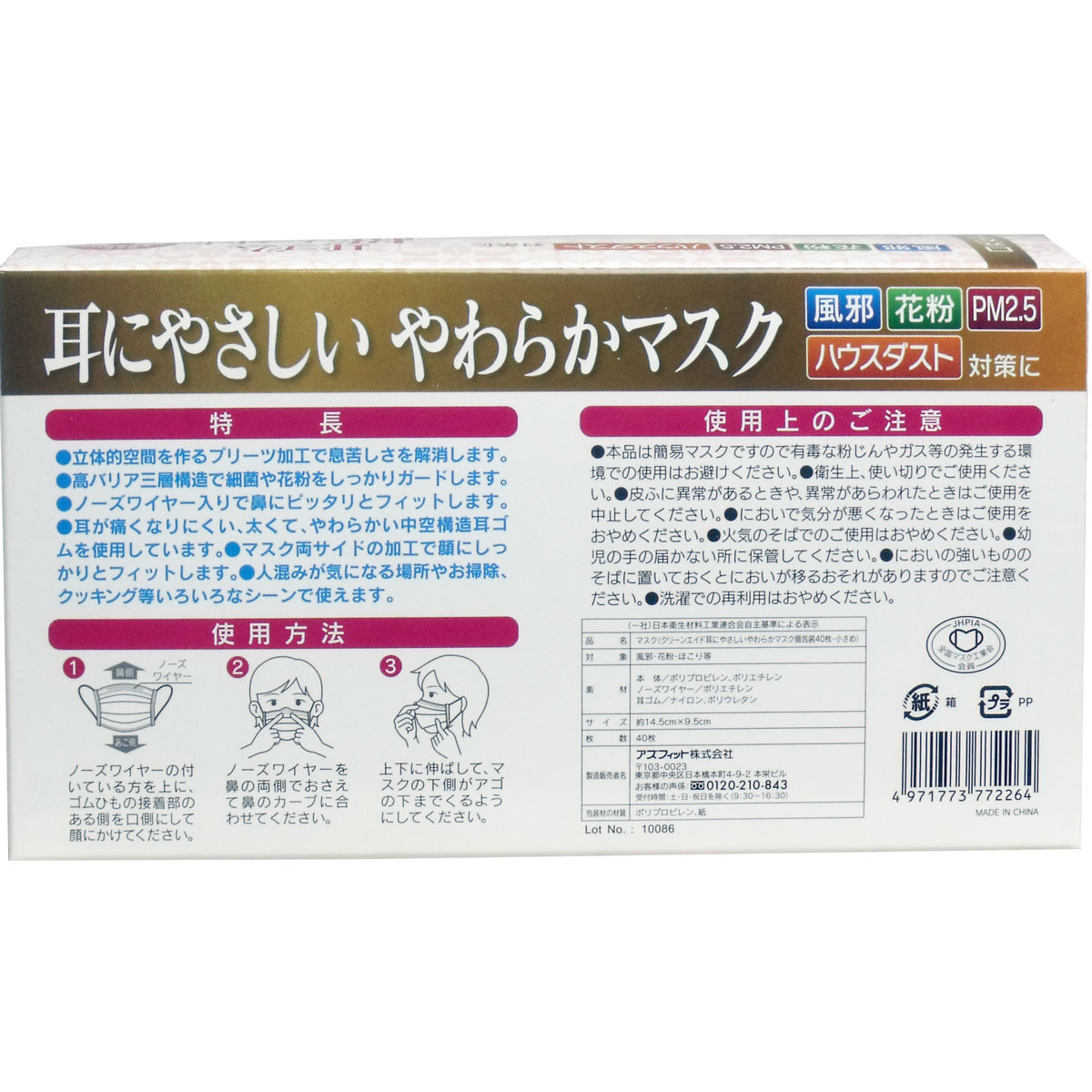 エイド マスク クリーン クリーンルーム用マスク・保護具の選定・通販