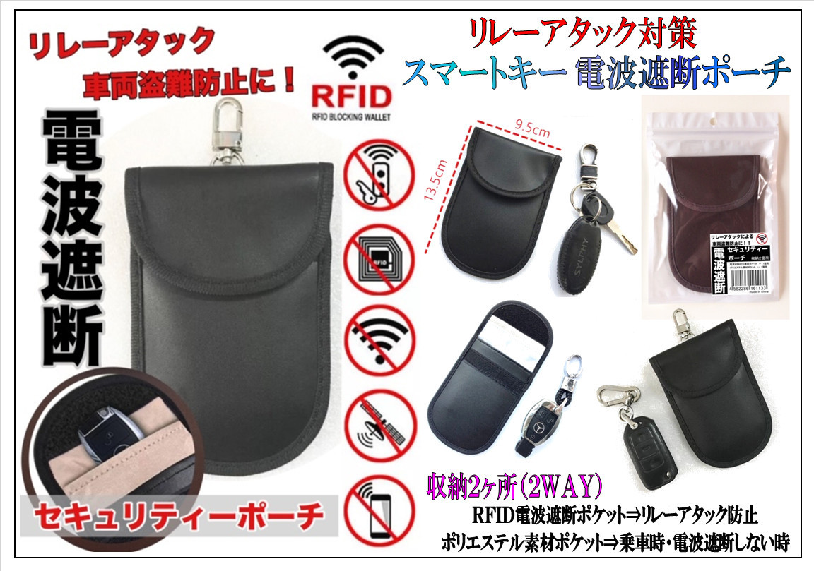 Tuck Countermeasure Radio Waves Pouch | Export Japanese