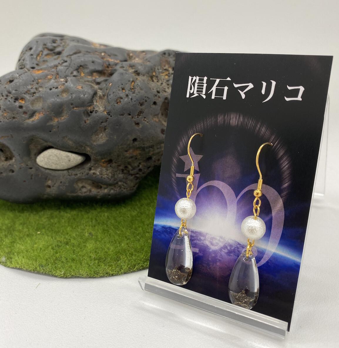 マリコ 隕石