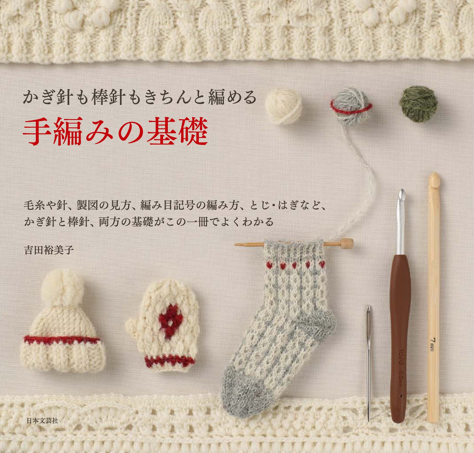 14\u201d hat mittens and socks