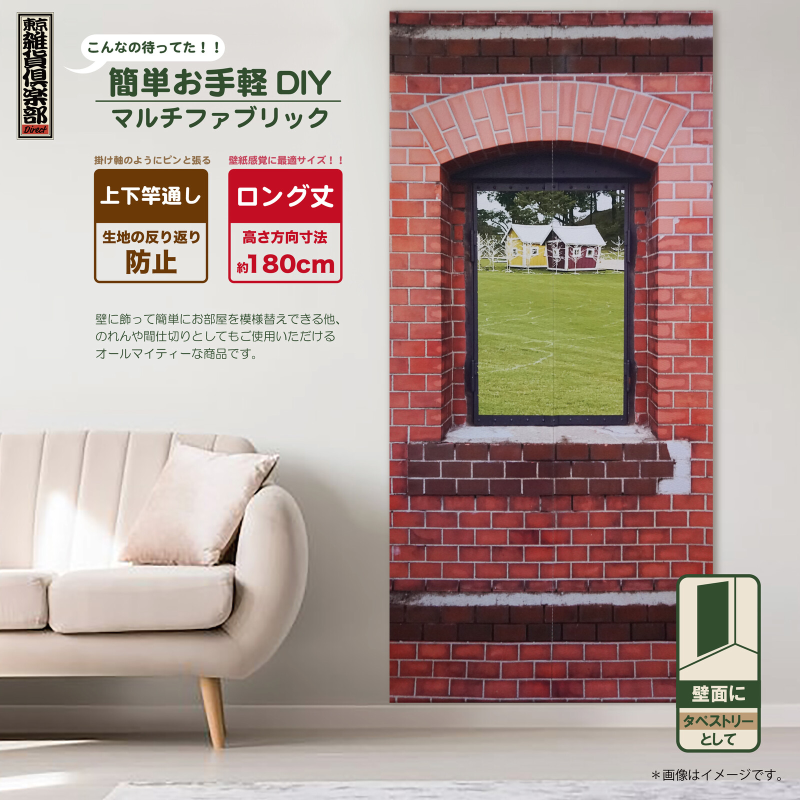 JAPANESE Noren Curtain MULTI TAPESTRY BRICK LIBRARY MADE IN JAPAN