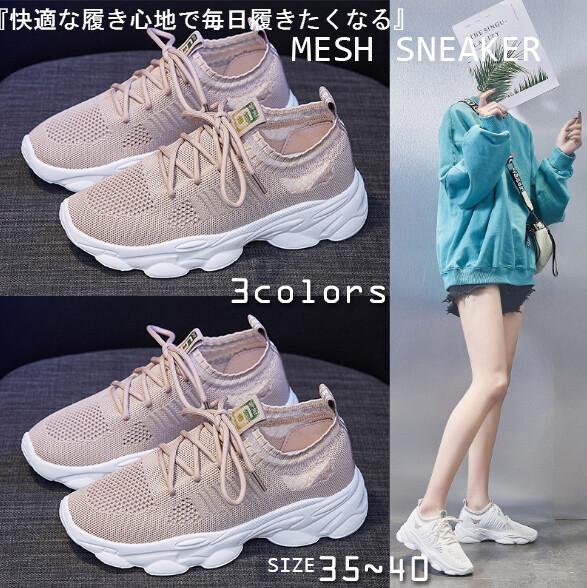 Mesh Sneaker Daily Shoes Beautiful Legs