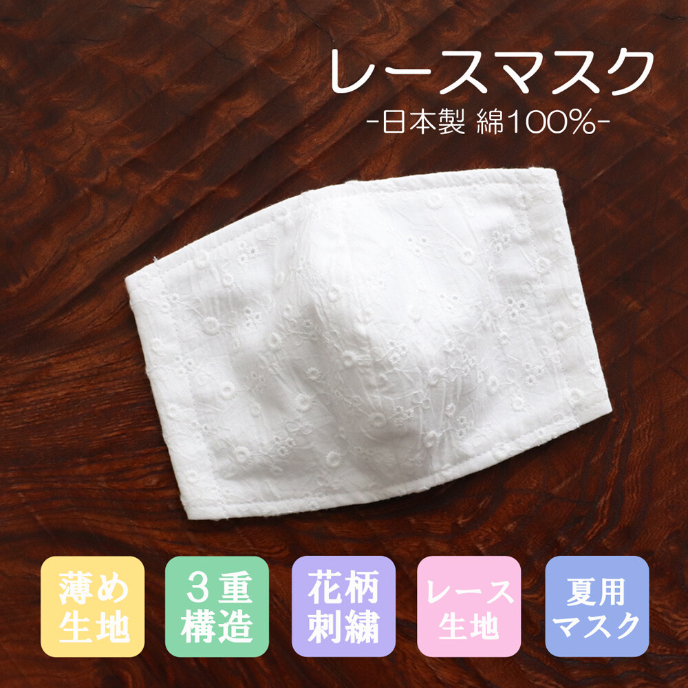 夏 製 マスク 用 日本 夏に向けて常備したい日本製個別包装マスク
