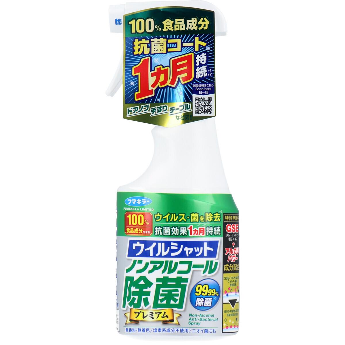 液 消毒 ノン アルコール