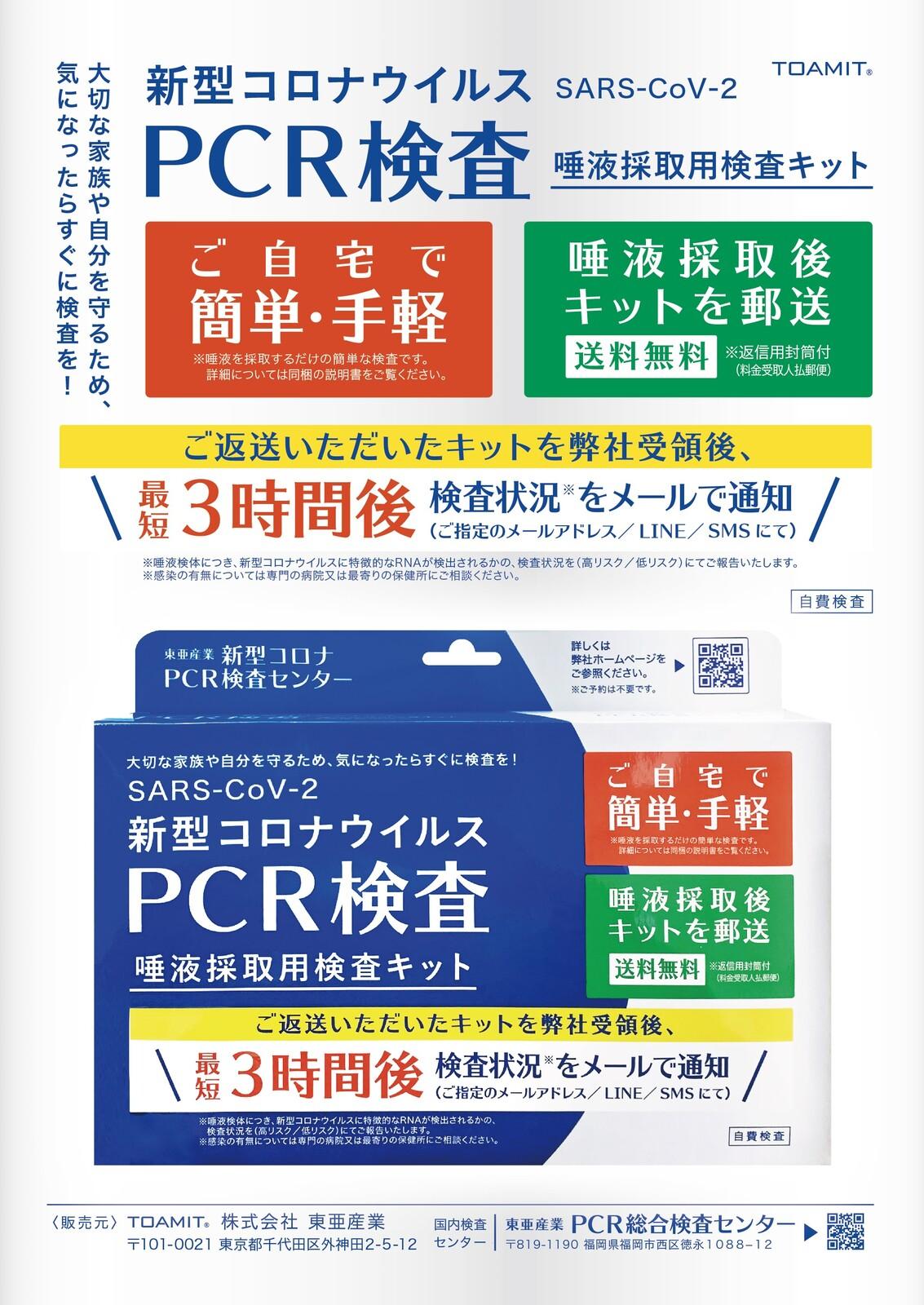 検査 コロナ pcr