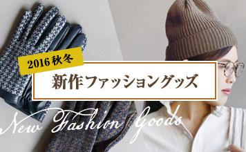 秋冬新作ファッショングッズ