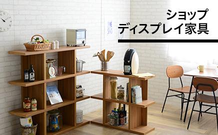 ショップ・ディスプレイ家具