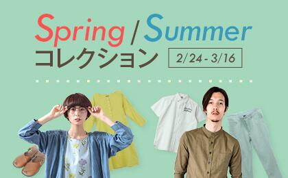 2017 Spring/Summer コレクション